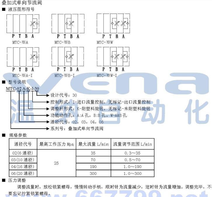 液压阀-专业生产叠加阀mtc-03b
