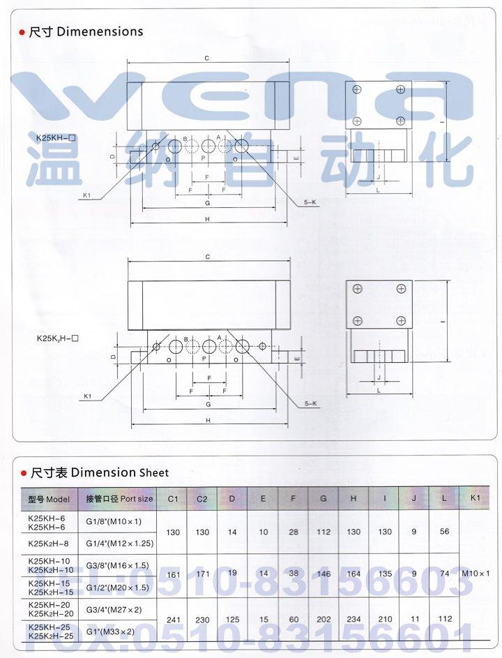 k25d-20,k25hd-20,温纳电磁阀,生产厂家